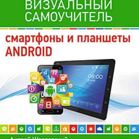 Купить Смартфоны и планшеты Android. Визуальный самоучитель