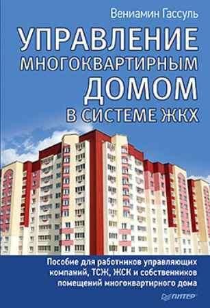 Купить Управление многоквартирным домом в системе ЖКХ