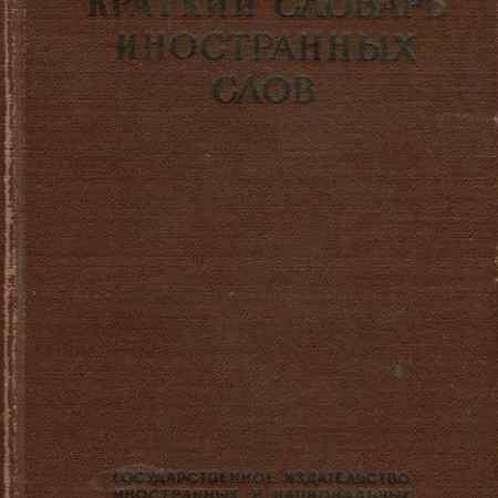 Купить Краткий словарь иностранных слов