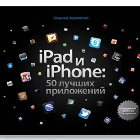 """Купить Владимир Ходаковский Электронная книга """"iPad и iPhone"""""""