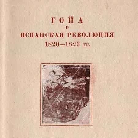 Купить И.М.Левина Гойа и испанская революция 1820-1823 гг.