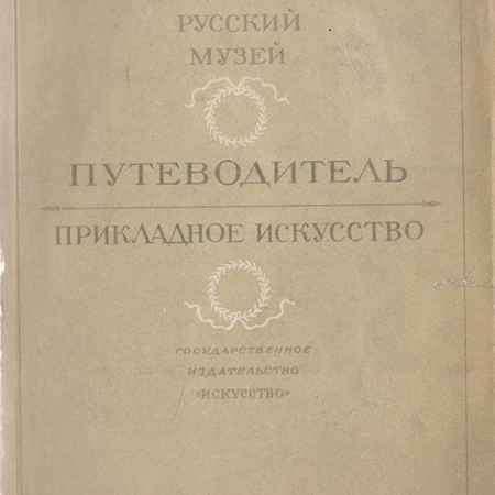 Купить Путеводитель по отделу прикладного искусства Русского музея