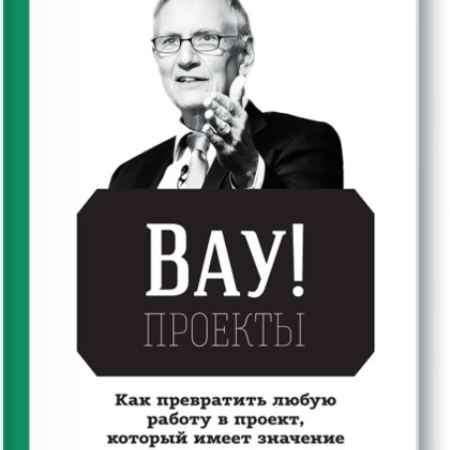 """Купить Том Питерс Электронная книга """"Вау!-проекты"""""""
