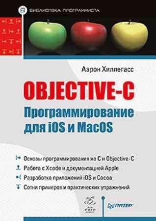 Купить Objective-C. Программирование для iOS и MacOS
