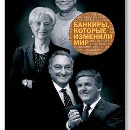 """Купить Электронная книга """"Банкиры, которые изменили мир"""""""