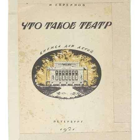 Купить Н. Евреинов Что такое театр. Книжка для детей