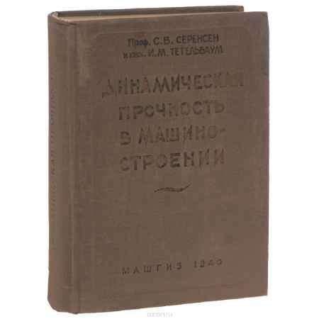 Купить С. В. Серенсен, И. М. Тетельбаум Динамическая прочность в машиностроении