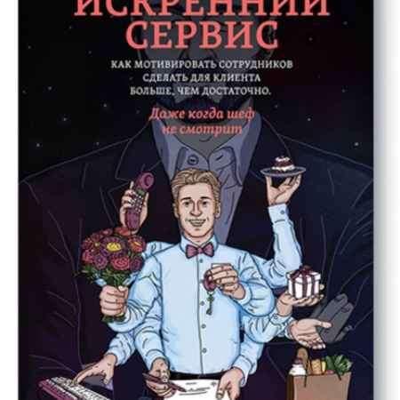 """Купить Максим Недякин Электронная книга """"Искренний сервис"""""""