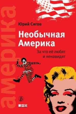 """Купить Юрий Сигов Книга """"Необычная Америка: За что ее любят и ненавидят"""""""