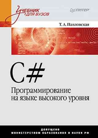 Купить C#. Программирование на языке высокого уровня: Учебник для вузов