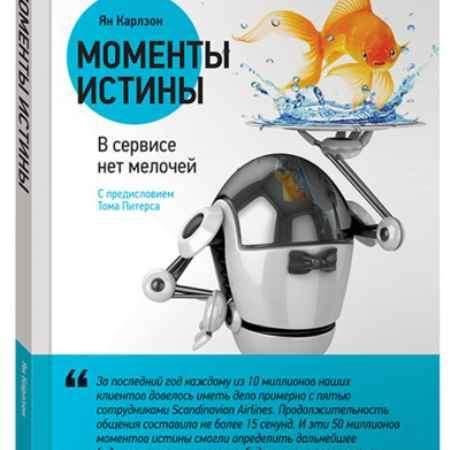 """Купить Ян Карлзон Книга """"Моменты истины: В сервисе нет мелочей"""""""