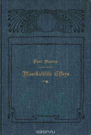 Купить Marsop P. Musikalische Essays