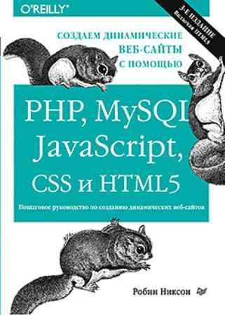 Купить Создаем динамические веб-сайты с помощью PHP, MySQL, JavaScript, CSS и HTML5. 3-е изд.