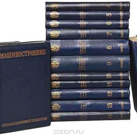 Купить Машиностроение. Энциклопедический справочник (комплект из 15 книг)