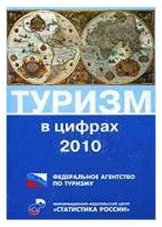 Купить Т. Коник,В. Нестеров Книжный сток: Туризм в цифрах. 2010