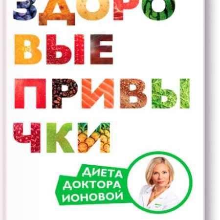 """Купить Лидия Ионова Электронная книга """"Здоровые привычки"""""""