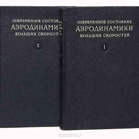 Купить Л. Хоуарта Современное состояние аэродинамики больших скоростей (комплект из 2 книг)
