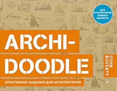 Купить ARCHI-DOODLE. Креативные задания для архитекторов