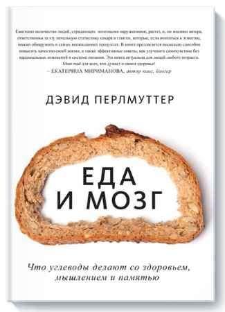 """Купить Дэвид Перлмуттер Книга """"Еда и мозг. Что углеводы делают со здоровьем, мышлением и памятью"""" (мягкая обложка)"""