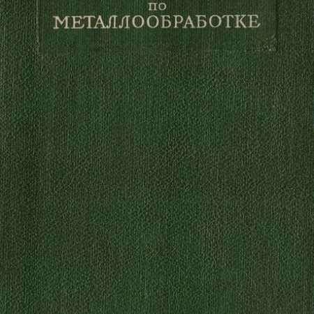 Купить Немецко-русский словарь по металлообработке