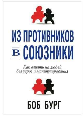 """Купить Боб Бердж Книа """"Из противников в союзники. Как влиять на людей без угроз и манипуляторов"""" (твердый переплет)"""
