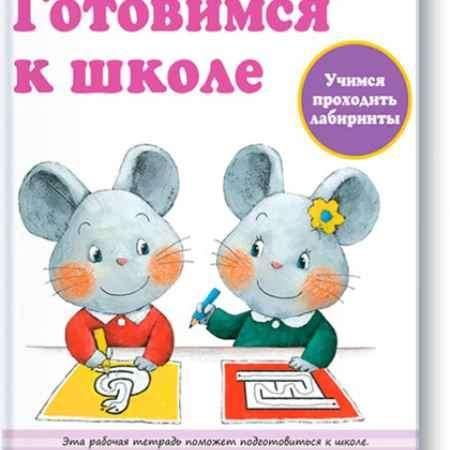 """Купить KUMON Книга """"Готовимся к школе. Учимся проходить лабиринты. Рабочая тетрадь KUMON"""" (от 4 до 5 лет)"""