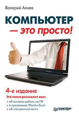 Купить Компьютер — это просто! 4-е изд.
