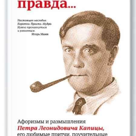 """Купить Электронная книга """"Всё простое — правда"""""""