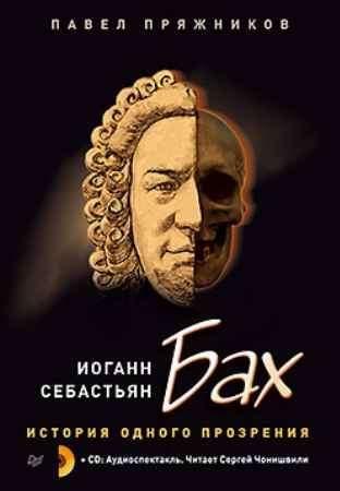 Купить Иоганн Себастьян Бах. История одного прозрения (+2CD)