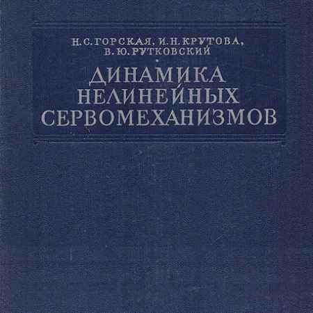 Купить Горская Н.С., Крутова И.Н., Рутковский В.Ю. Динамика нелинейных сервомеханизмов