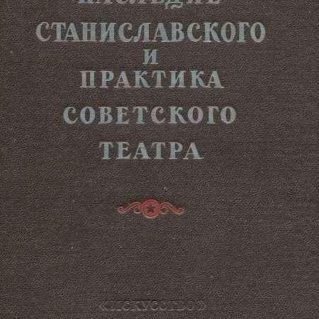 Купить Наследие Станиславского и практика Советского театра