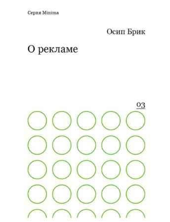"""Купить Осип Брик Книга """"О рекламе"""" (мягкая обложка)"""