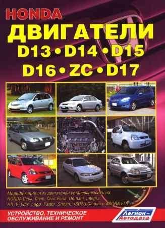 Купить Двигатели HONDA D13, D14, D15, D16 (ZC), D17 (978-5-88850-334-8)