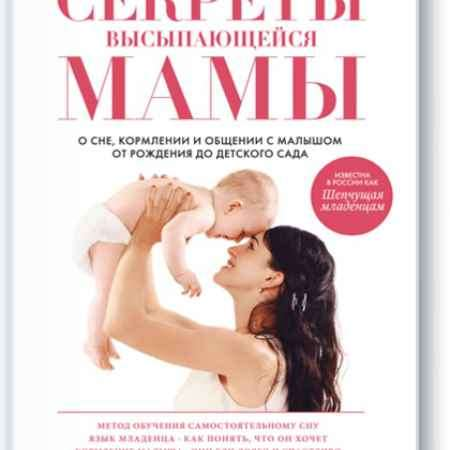 """Купить Трейси Хогг,Мелинда Блау Книга """"Секреты высыпающейся мамы. О сне, кормлении и общении с малышом от рождения до детского сада"""" (интегральный переплет)"""