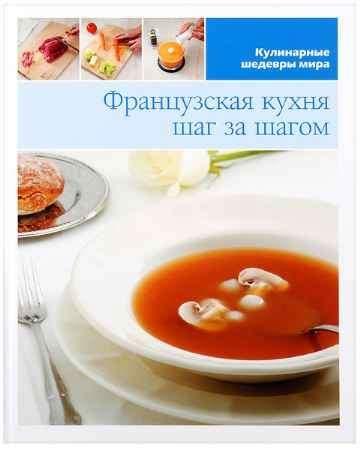 """Купить Книга """"Кулинарные шедевры мира. Французская кухня шаг за шагом"""""""