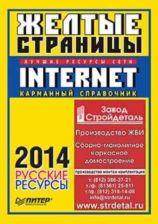 Купить Желтые страницы Internet 2014. Русские ресурсы (карманный справочник)