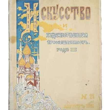 Купить Искусство и Художественная промышленность. № 11 за 1901 год