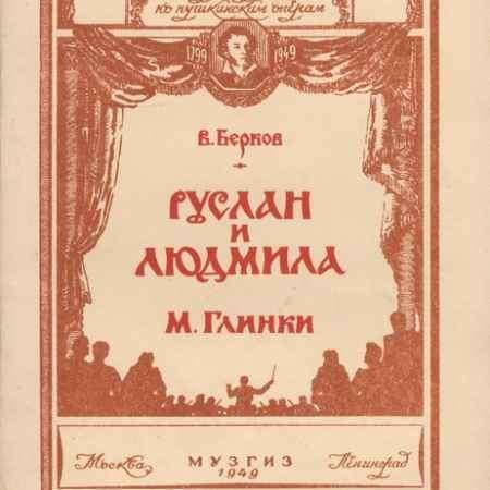 Купить В. Берков Руслан и Людмила М. Глинки