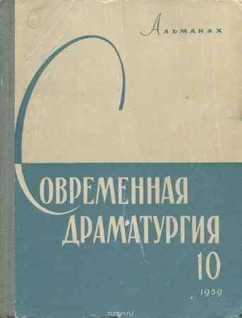 Купить Современная драматургия. Книга 10