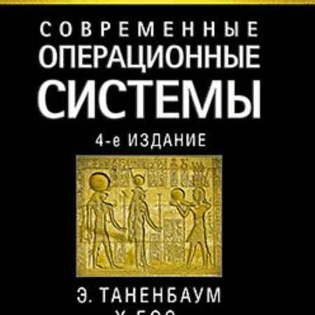 Купить Современные операционные системы. 4-е изд.