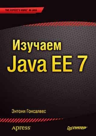 Купить Изучаем Java EE 7