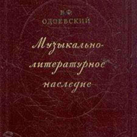 Купить В. Ф. Одоевский Музыкально-литературное наследие