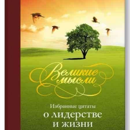 """Купить Стивен Кови Электронная книга """"Великие мысли"""""""
