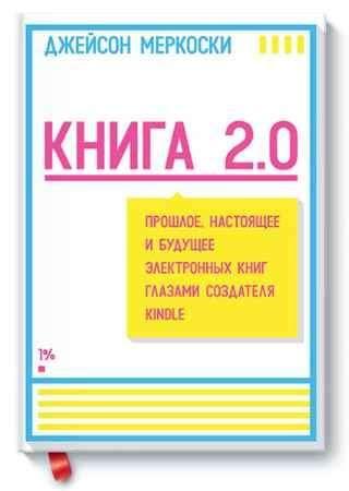 """Купить Джейсон Меркоски Книга """"Книга 2.0: прошлое, настоящее и будущее электронных книг глазами создателя Kindle"""" (твердый переплет)"""