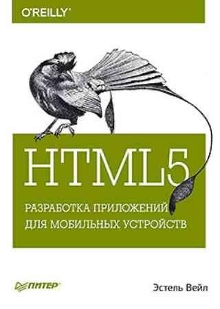 Купить HTML5. Разработка приложений для мобильных устройств