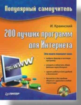 Купить 200 лучших программ для Интернета. Популярный самоучитель (+CD)