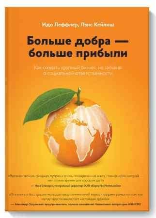 """Купить Идо Леффлер,Лэнс Кейлиш Книга """"Больше добра - больше прибыли. Как создать крупный бизнес, не забывая о социальной ответственности"""" (мягкая обложка)"""