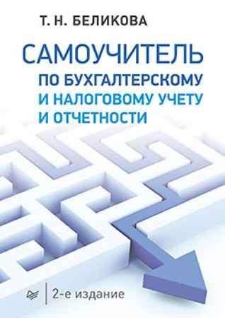 Купить Самоучитель по бухгалтерскому и налоговому учету и отчетности. 2-е изд.