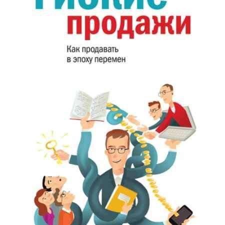 """Купить Джил Конрат Книга """"Гибкие продажи. Как продавать в эпоху перемен"""" (твердый переплет)"""