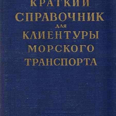 Купить Краткий справочник для клиентуры морского транспорта